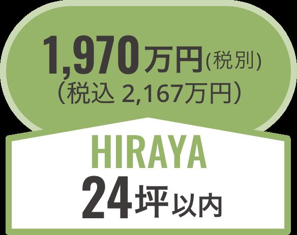 hiraya24坪以内/税別1580万円(税込1738万円)